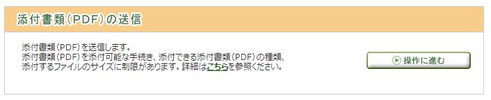 添付書類(PDF)の送信