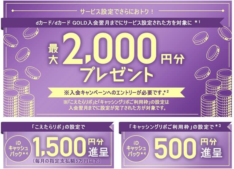 リボ関係の設定でiDキャッシュバック2,000円分