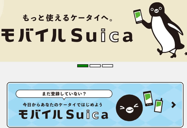 モバイルsuicaのキャラクタ