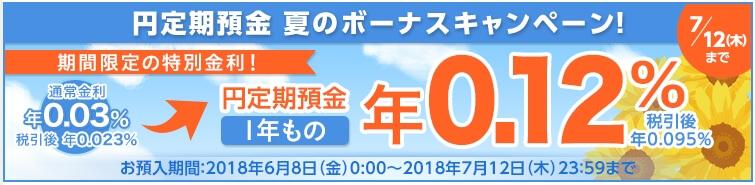 円定期預金、夏のボーナスキャンペーン