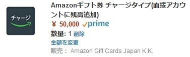 Amazonギフトカードを購入