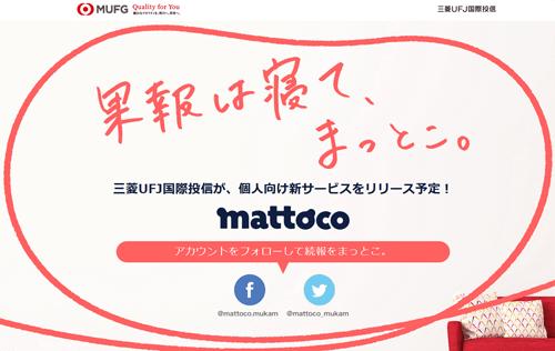 三菱UFJ国際投信のティーザー広告
