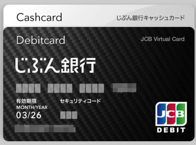 バーチャルデビットカード