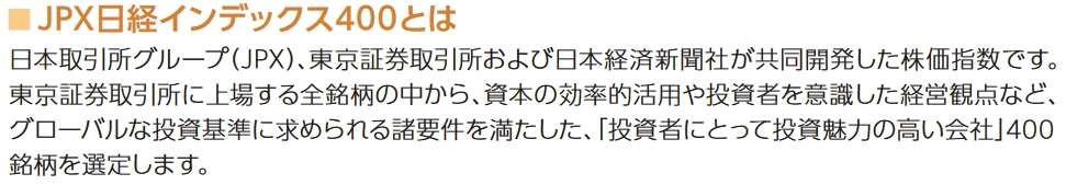 JPX日経インデックス400とは