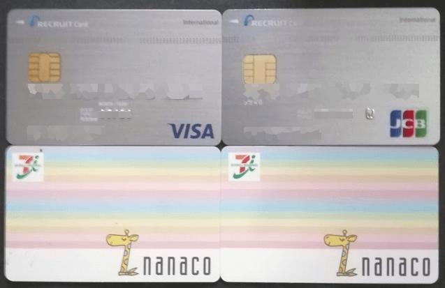 リクルートカードとnanacoカードの写真