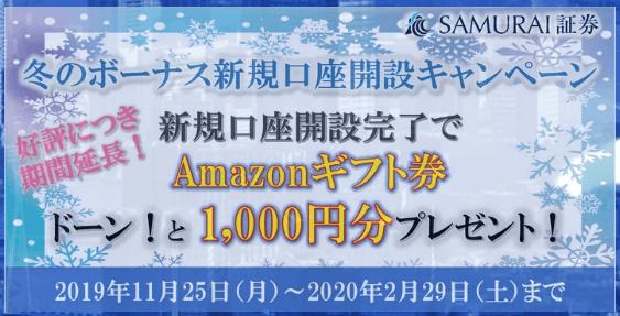 SAMURAI証券の口座開設キャンペーン