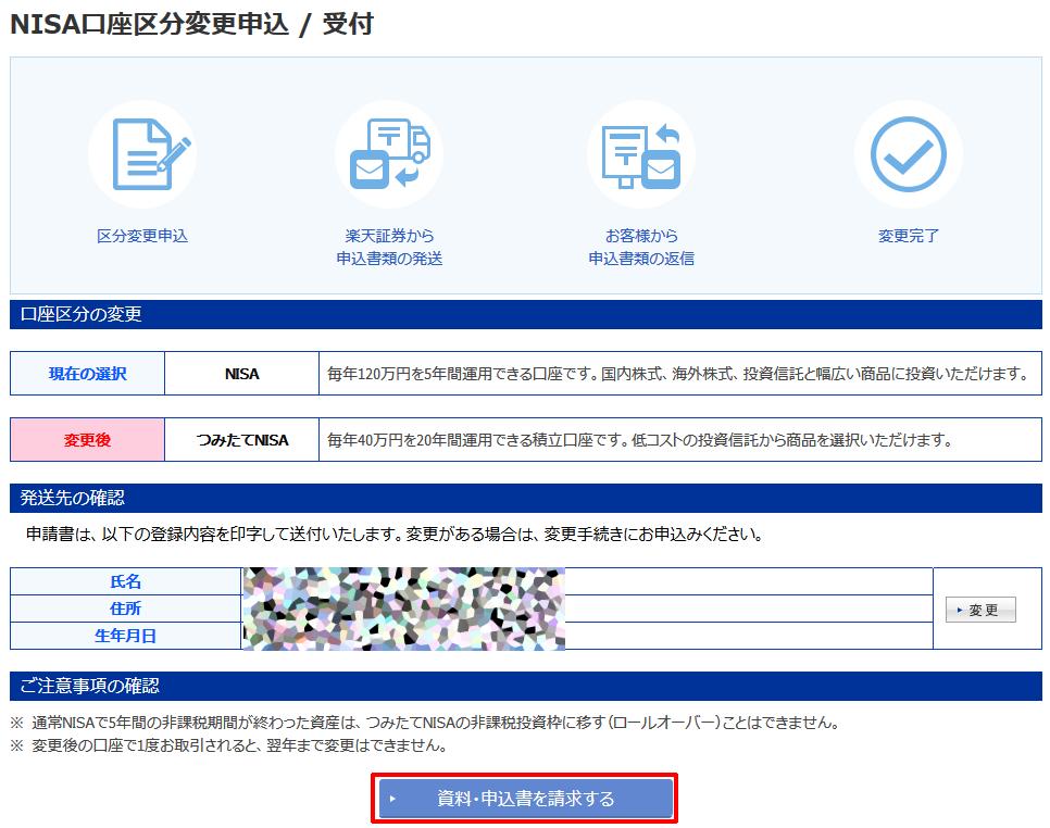 NISA口座区分変更のWebページ画面
