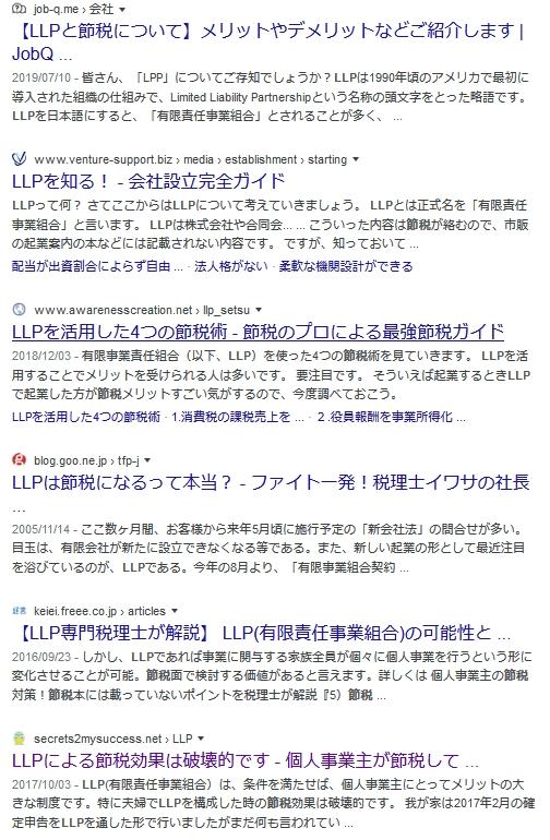 「LLP 節税」の検索結果