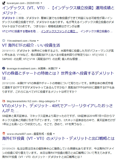 「VT デメリット」の検索結果