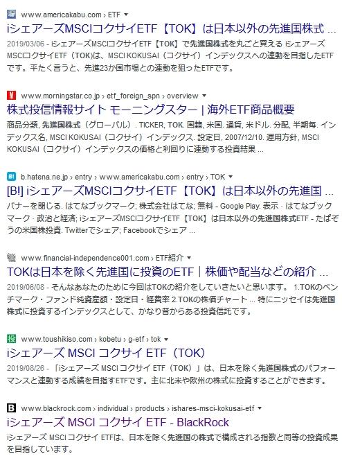 検索語「先進国株式 TOK」の検索結果
