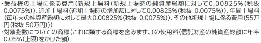 MAXIS米国株式(S&P500)のその他のコスト