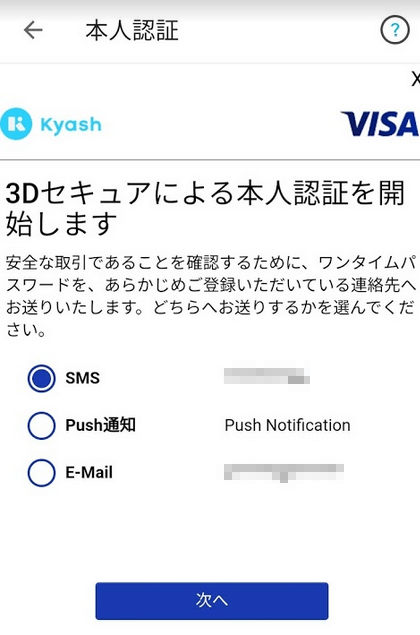 3Dセキュアの認証が必要なサービスを利用した時に表示される画面