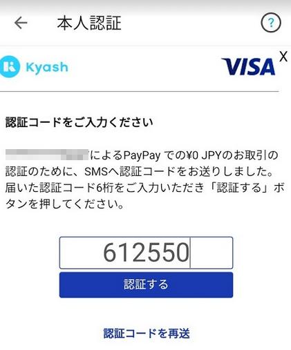 ワンタイムパスワード入力画面