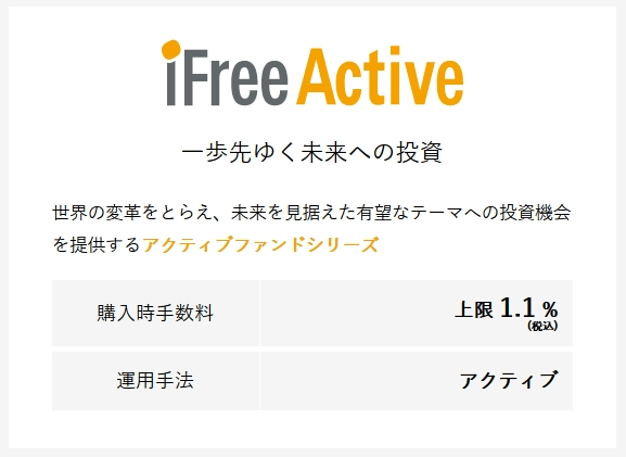 iFreeActiveシリーズの概要