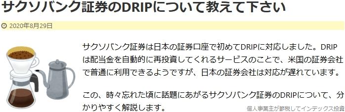 「サクソバンク証券のDRIPについて教えて下さい」の記事画像