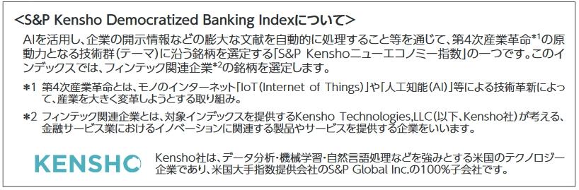 S&P Kensho Democratized Banking Indexの説明文